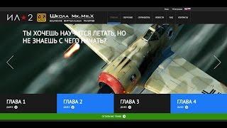 Школа MK.Mr.X - обучение виртуальных пилотов