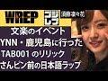 ゴジレプ 【2018.10.11】 須藤凜々花 DJ yanatake イノマティ