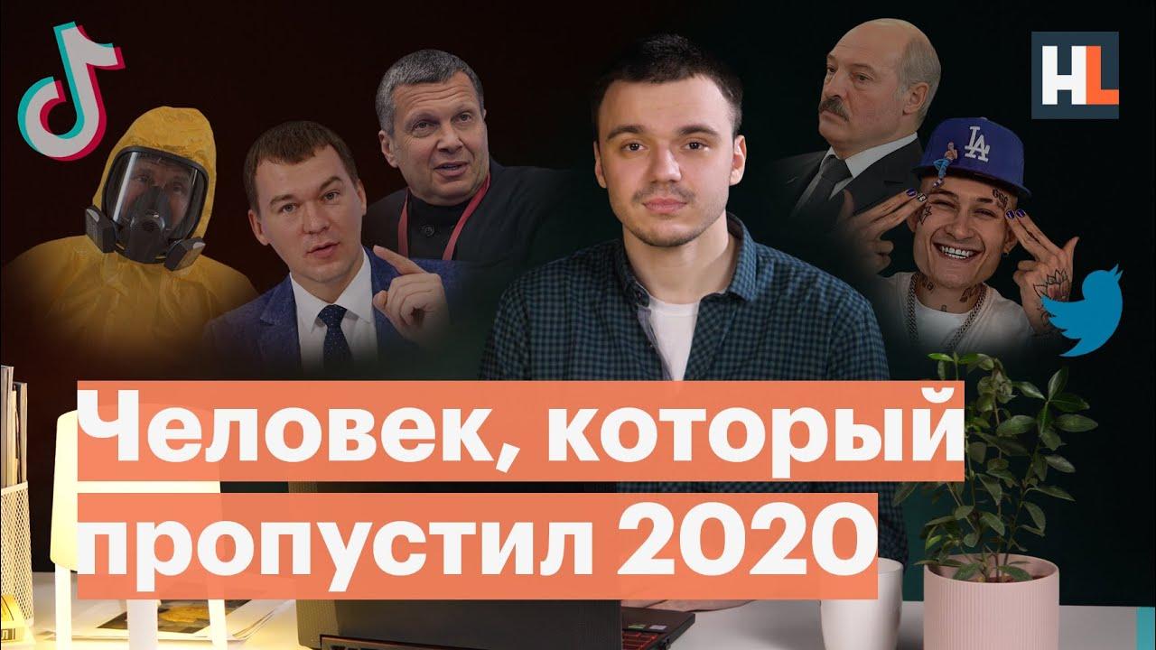 События - 2020. Специальный репортаж