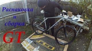Распаковка и сборка нового велосипеда GT.(15.10.2016 года. В этом видео я представляю вашему вниманию, распаковку моего нового велосипеда GT KARAKORAM ELITE, его..., 2016-10-15T14:32:58.000Z)