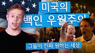 미국 백인 우월주의 | 그들이 진짜 원하는 세상