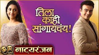 Tila Kahi Sangaychay | Natyaranjan S2 Ep 11 | Marathi Natak | Tejashree Pradhan, Aastad Kale