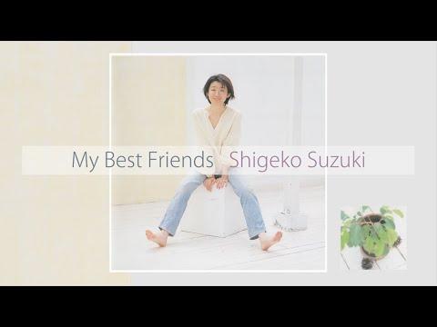 鈴木重子 マイ・ベスト・フレンズ  いのちの響きをつむぐ歌い手