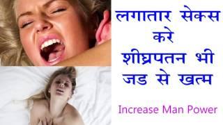3 घण्टे तक बिना रुके सेक्स मज़ा लीजिए | लम्बे समय तक सेक्स करने के घरेलू उपाय | Hindi