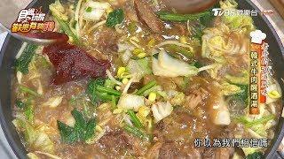 【詹姆士的50道風味】韓式牛肉醒酒湯 食尚玩家歡樂有夠讚
