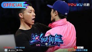 这!就是街舞S1 第3期【Battle】石头VS王子奇 《失恋阵线联盟》