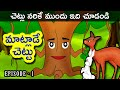 Matlade Chettu 1 - Telugu Stories For Kids | Panchatantra Kathalu | Moral Short Story For Children video
