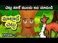 Matlade Chettu 1 - Telugu Stories for kids | Panchatantra kathalu | Moral Short Story for Children