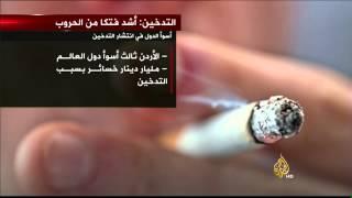 فيديو.. تقارير طبية : التدخين أشد فتكا من الحروب