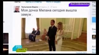 Футболист Александр Кержаков женился на дочери сенатора Милане Тюльпановой