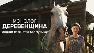 """""""Деревенщина"""": #монолог о том, как одной вести хозяйство"""