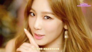 [童妍原創]Girls' Generation-TTS 소녀시대-태티서 Holler MV [繁體中字]