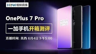 OnePlus 7 Pro 一加手机开箱测评