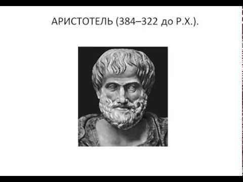История философии. Лекция 1. Аристотель. Биография. Обзор трудов