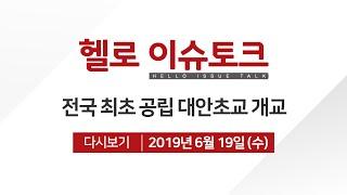 [헬로 이슈토크] 전국 최초 공립 대안초교 개교, 강원…