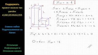 Геометрия Найдите площадь поверхности многогранника (все двугранные углы прямые).