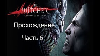 Прохождение The Witcher - часть 6 О людях и чудовищах (Лепестки игольчатого мирта)