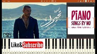 تعليم عزف اغنية عمرو دياب تحيرك بيانو - Amr Diab - Tehayrk Piano