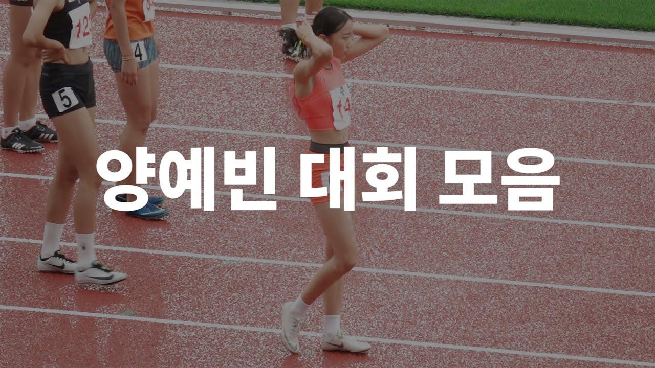 신기록 모두 갈아치운 육상 양예빈  / 2019년 대회 모습