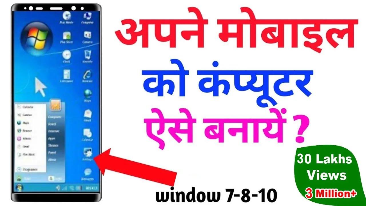 अपने मोबाइल को लैपटॉप, कंप्यूटर बनाये   ? Apne Mobile Ko Computer Kaise Banaye ?