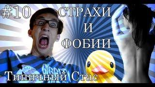 #10.ТС. Страхи и фобии(Подписываемся, ставим пальцы вверх и вступаем в группу Типичный Стас в ВК: http://vk.com/typical_stas Типичная Молдова:..., 2013-06-02T15:10:41.000Z)