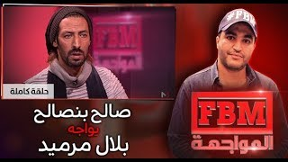 المواجهة FBM : صالح بنصالح في مواجهة بلال مرميد