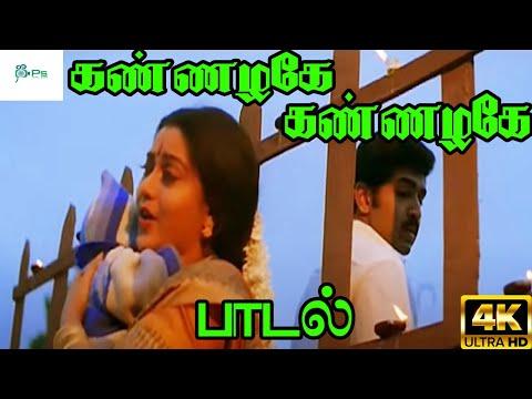 Kannazhage( Female ) ||கண்ணழகே கண்ணழகே || Sujatha ||Love   H D Song