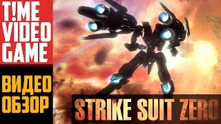 Strike Suit Zero Видео-Обзор.