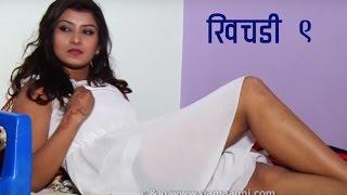 vuclip Nepali comedy Khichadee 9 part 1 kamal mainali,shivahari acharya,sharmila sharma etc aamaagni.com
