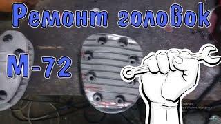 Ремонт головок М-72