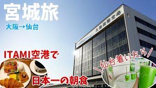 [ 宮城県 2泊3日の旅 ] #1 伊丹空港で「 日本一の朝食 」を食べ仙台へ♪ ~ プロペラ機のフワフワ感がたまらない (´▽`*) ~