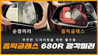 자동차 광각미러 업계 1위!! 국내유일 680R 광각미…