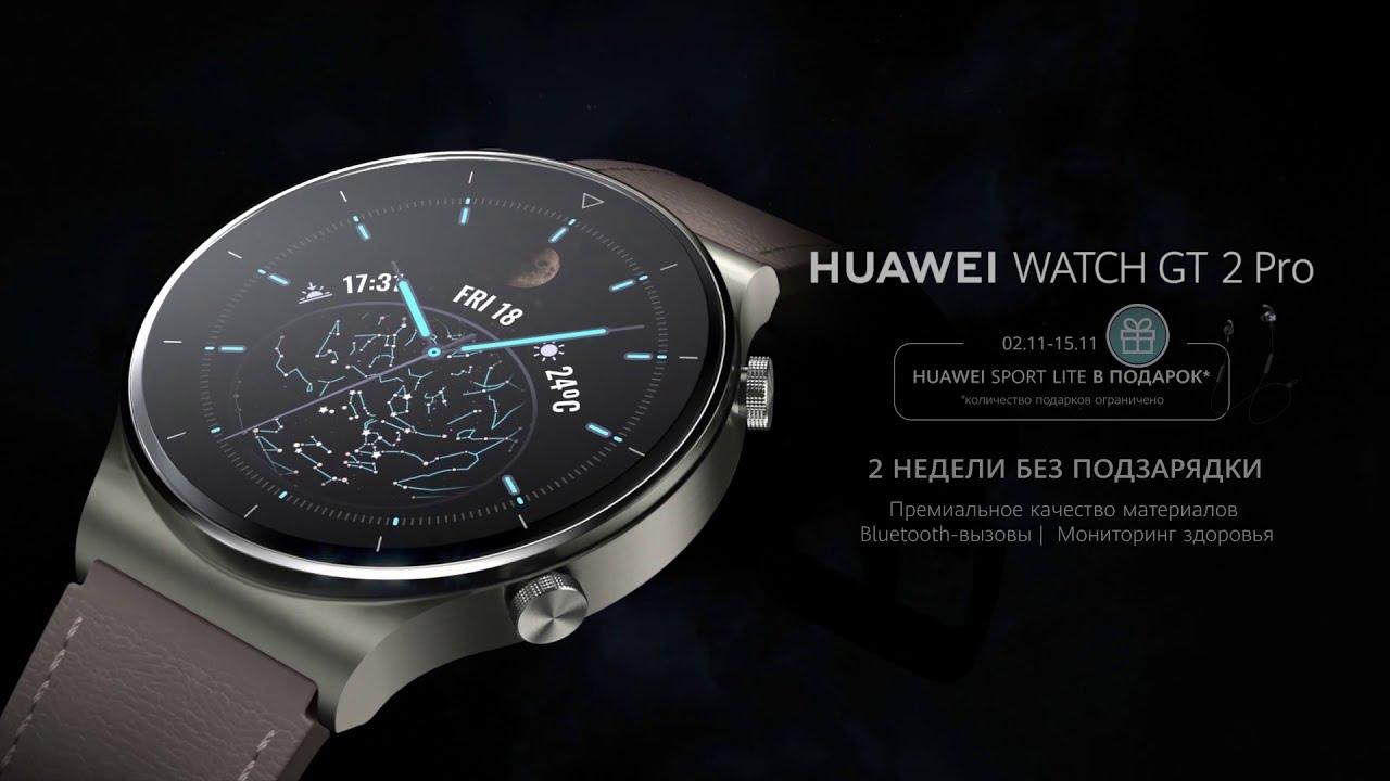 Huawei Watch GT 2 Pro- Уже в продаже!