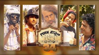 Pork Weediya | Episode 34 - (2021-09-13) | ITN Thumbnail