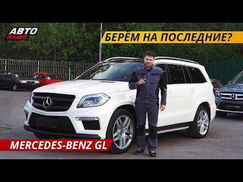 Как не попасть при покупке Mercedes-Benz GL? | Подержанные автомобили