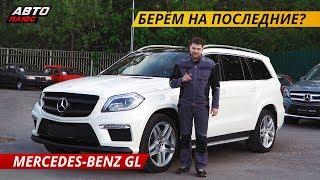 Как не попасть c Mercedes-Benz GL 2012