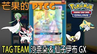 【芒果的Pokemon TCG】【SMON】TAG TEAM 沙奈朵 Gardevoir u0026 仙子伊布 Sylveon GX