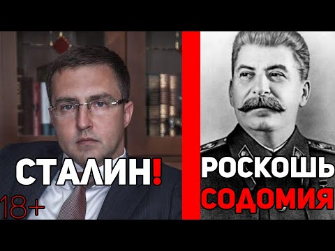 Сталинская гвардия: Роскошь,гомосексуализм и растление малолетних.