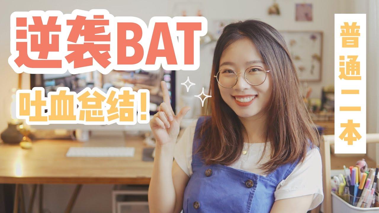 【求职隐藏攻略】非名校生如何进BAT大厂?一些机智投简历、面试必胜小技巧