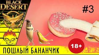 #03 горячая пятерка пошлых юморных мультфильмов для взрослых по Black Desert  18  порно бананчик