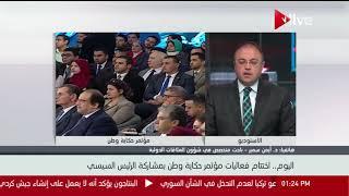 نقاش حول سياسة مصر الخارجية خلال الأربع سنوات الماضية - د. أيمن سمير