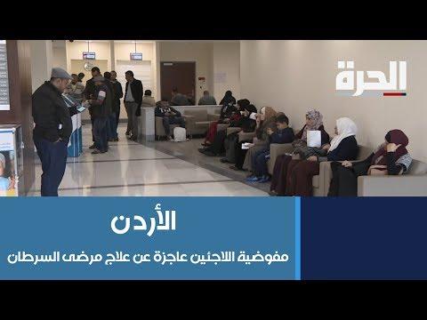 #الأردن - مفوضية اللاجئين عاجزة عن علاج مرضى السرطان