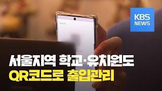 현장예배 강행 17곳 행정명령...서울 학교·유치원에도…