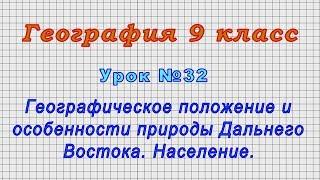 География 9 класс (Урок№32 - Географич. полож. и особенности природы Дальнего Востока. Население.)