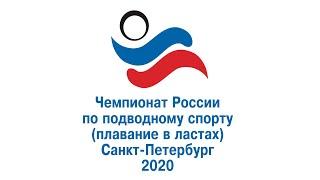 ЧЕМПИОНАТ РОССИИ ПО ПОДВОДНОМУ СПОРТУ 24-27 Сентября 2020