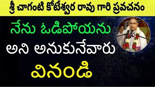 నేను ఓడిపోయను  అని అనుకునేవారు వినండి Sri Chaganti Koteswara Rao Pravachanam latest