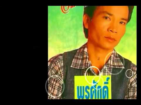 Popular Videos - Luk thung