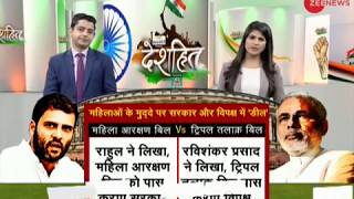 Deshhit: Politics over women reservation bill before Monsoon session of Parliament