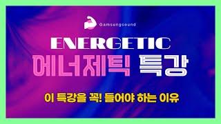 워너원 에너제틱 특강을 꼭 들어야 되는 이유  [감성사운드] 미디, 작곡