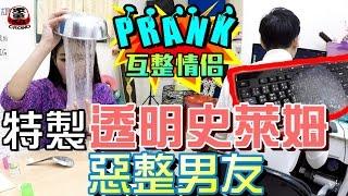 女友特製冰凍黏土 惡整玩電動男友【眾量級 CROWD │ 整人特輯】 thumbnail
